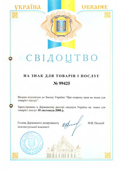 """""""УкрТрансМедиа """" получила патент на полезную модель 53757 способ беспроводной передачи и отображения сообщений на..."""