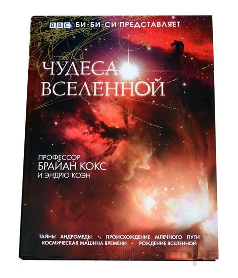БРАЙАН КОКС ЧУДЕСА ВСЕЛЕННОЙ СКАЧАТЬ БЕСПЛАТНО